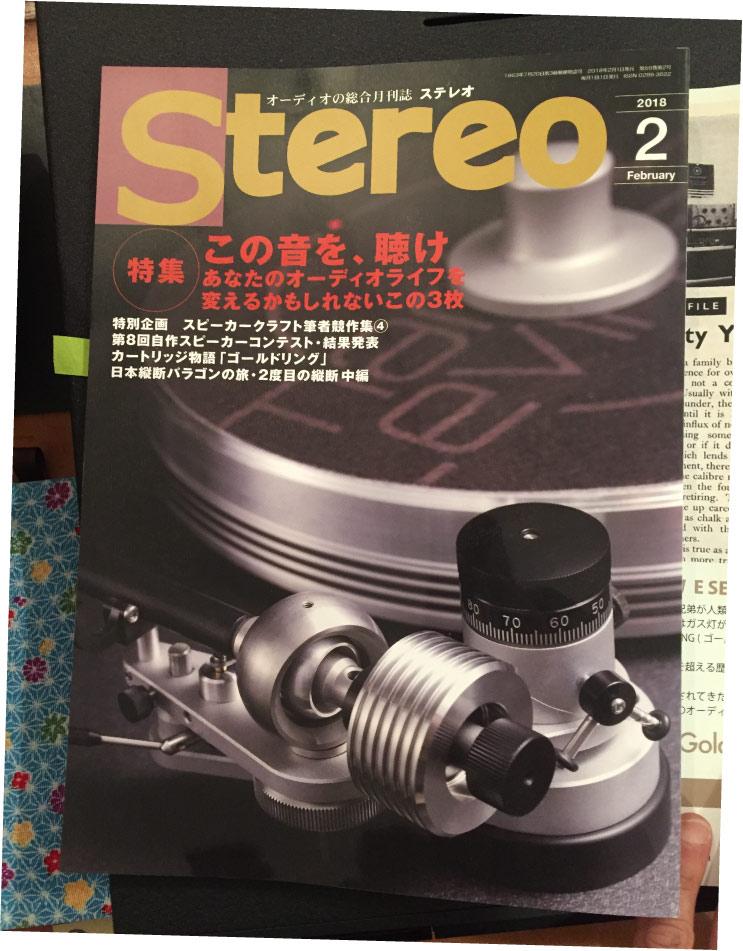 ファイルウェブ、月刊ステレオに紹介されました!