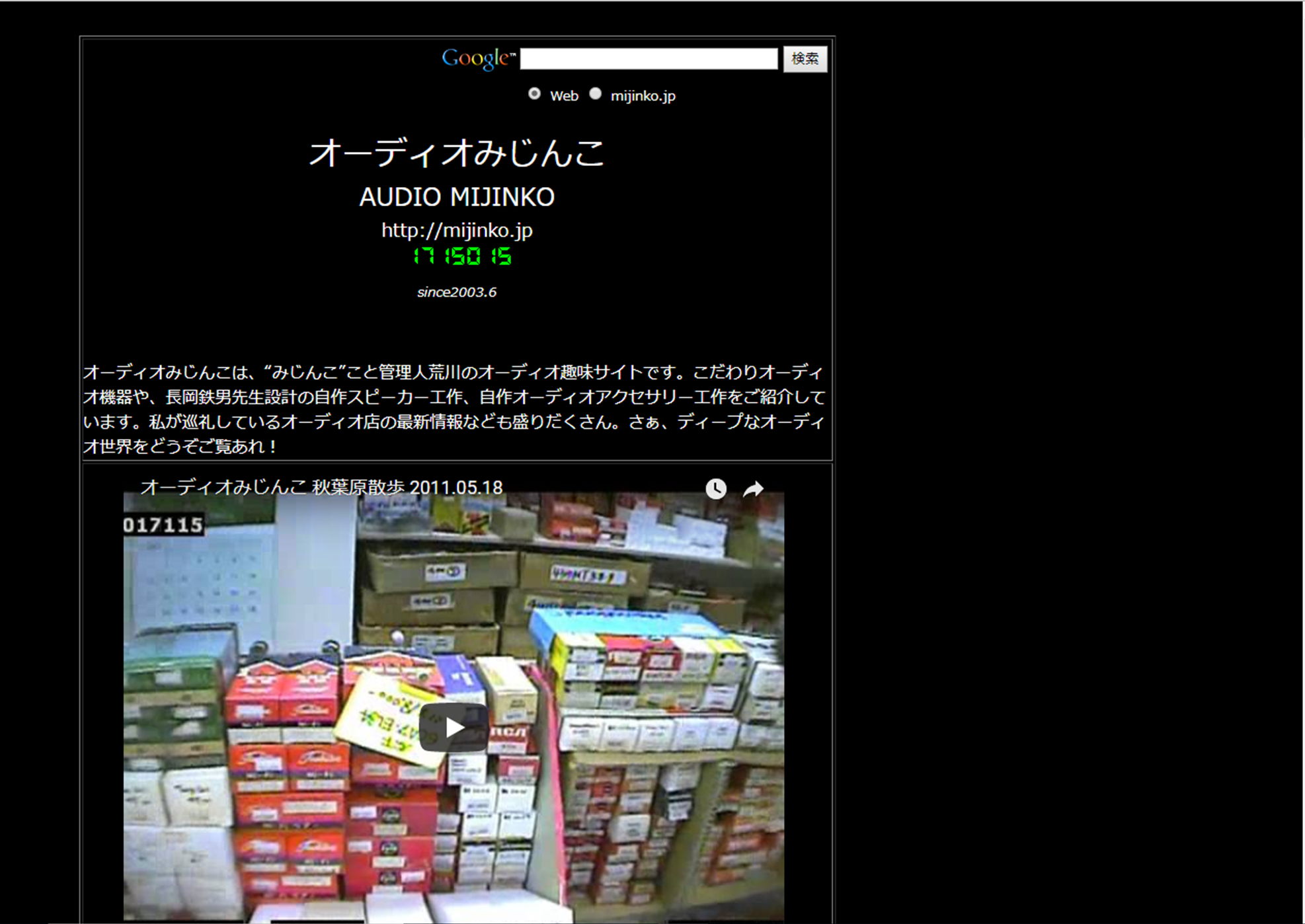 みじんこオーディオ旧サイト
