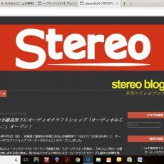 月刊ステレオブログにオーディオみじんこが紹介されました。