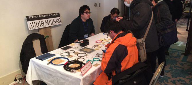 ポタ研2018冬オーディオみじんこブースの様子
