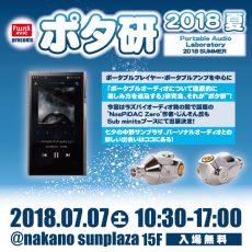 7/7土曜日に中野でポタ研2018夏開催!オーディオみじんこも出店!