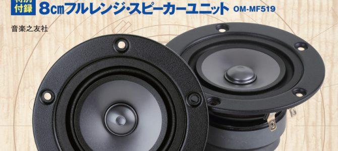 マークオーディオのユニット本 7/19当店入荷予定 エンクロージュアキットも発売予定