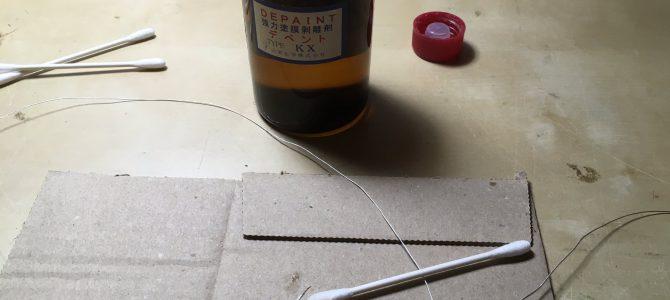 ヴィンテージワイヤーのエナメル被覆剥がし