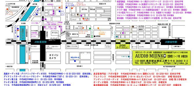 秋葉原オーディオショップマップ2019年10月版公開